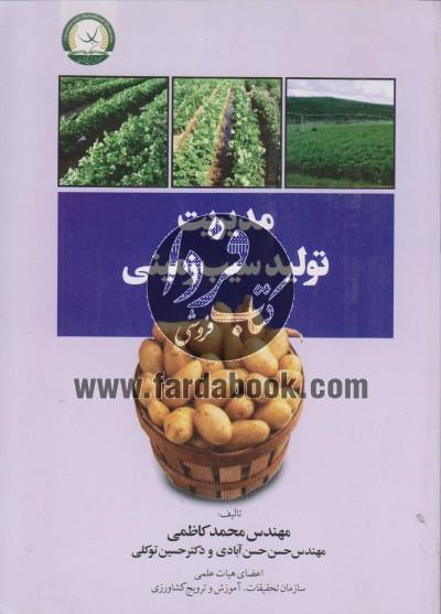 مدیریت تولید سیب زمینی