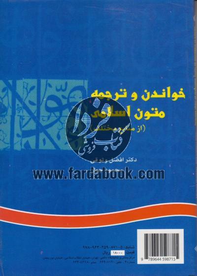 خواندن و ترجمه متون اسلامی از منابع مختلف (827)