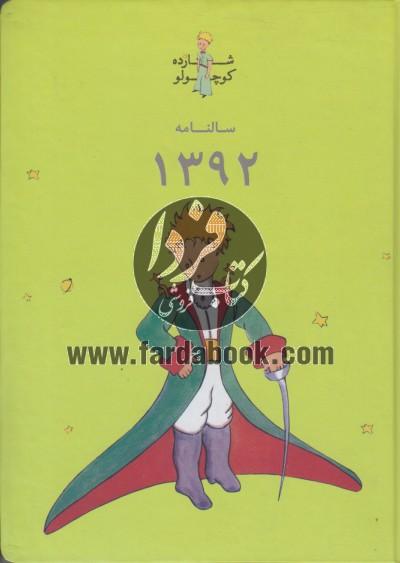 سالنامه شازده کوچولو 1392