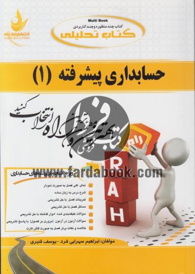 کتاب تحلیلی حسابداری پیشرفته (1)