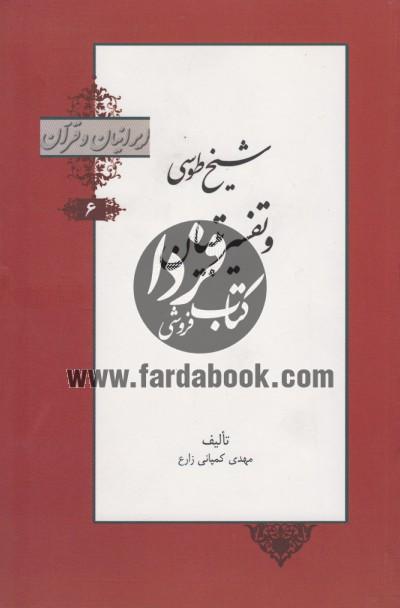 ایرانیان و قرآن ج06-شیخ طوسی و تفسیر تبیان