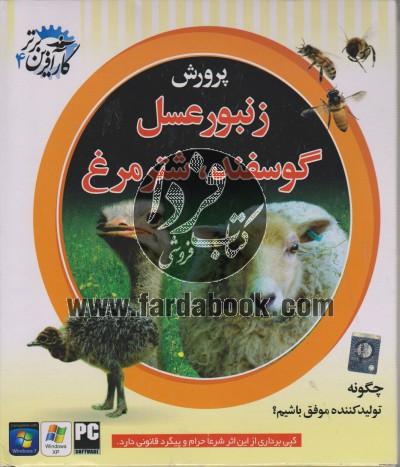 پرورش زنبور عسل_گوسفند_شتر مرغ