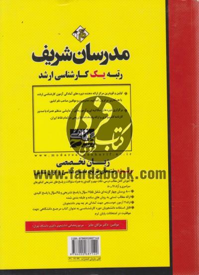 زبان تخصصی ویژه رشته های تاریخ باستان شناسی و ایران شناسی (مدرسان شریف) - مقطع کارشناسی