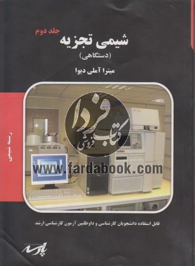 شیمی تجزیه (دستگاهی) جلد دوم