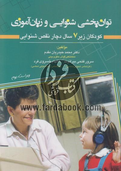 توان بخشی شنوایی و زبان آموزی کودکان زیر 7 سال دچار نقض شنوایی