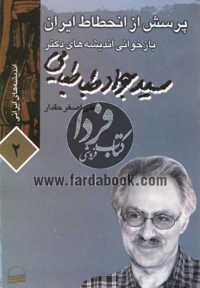 اندیشههای ایرانی2(طباطبایی)
