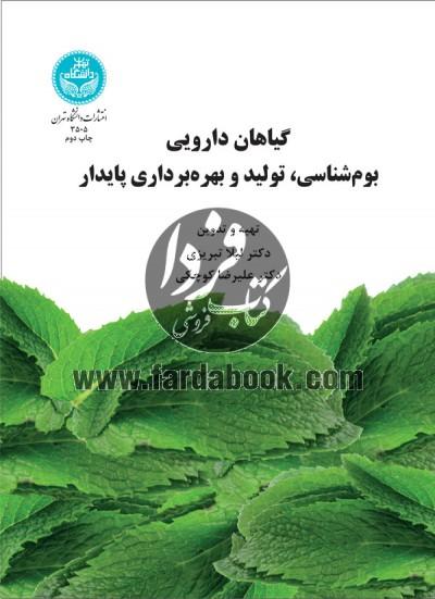 گیاهان دارویی بومشناسی تولید و بهرهبرداری پایدار