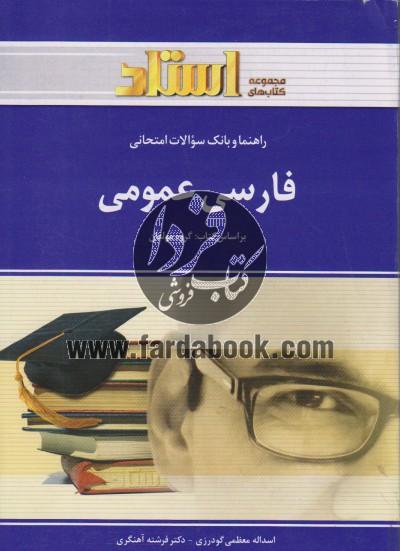 راهنما و بانک سوالات امتحانی فارسی عمومی
