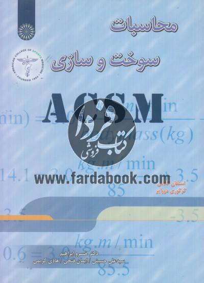 محاسبات سوخت و سازی ACSM