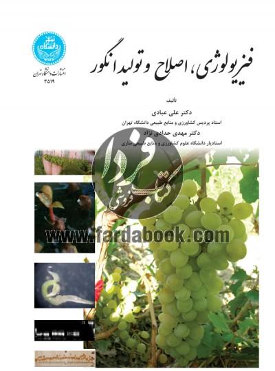 فیزیولوژی اصلاح و تولید انگور
