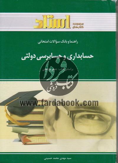 راهنما و بانک سوالات امتحانی حسابداری و حسابرسی دولتی