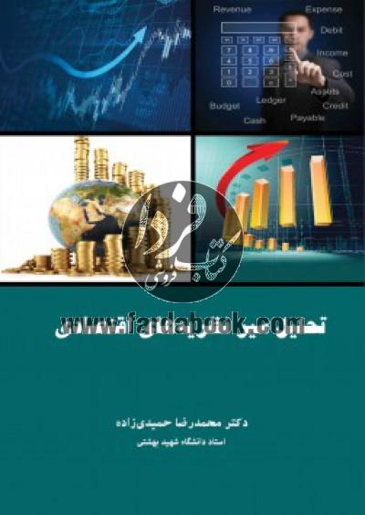 تحلیل سیر نظریه های اقتصادی