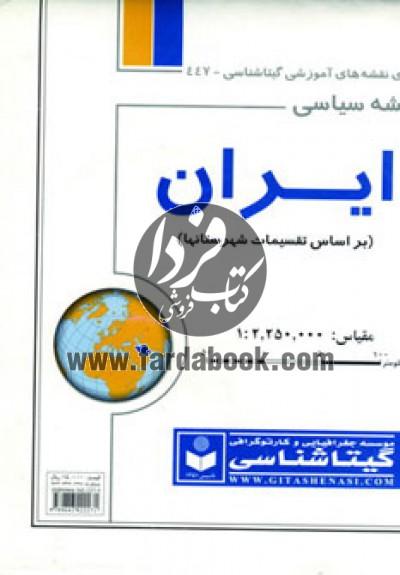 نقشه سیاسی ایران کد 447