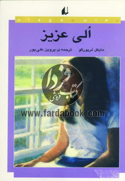 رمان نوجوان- الی عزیز