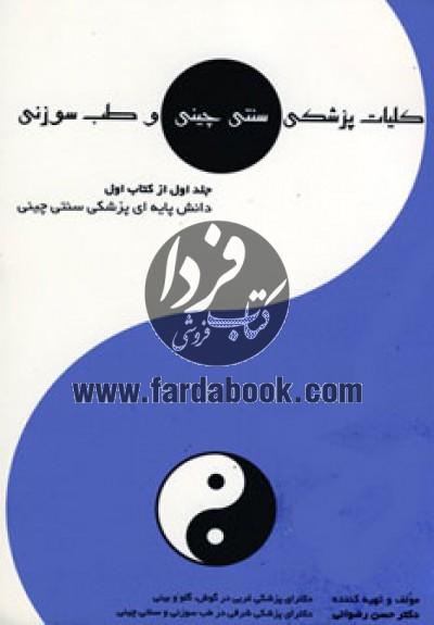 کلیات پزشکی سنتی چینی و طب سوزنی (جلد اول از کتاب اول)
