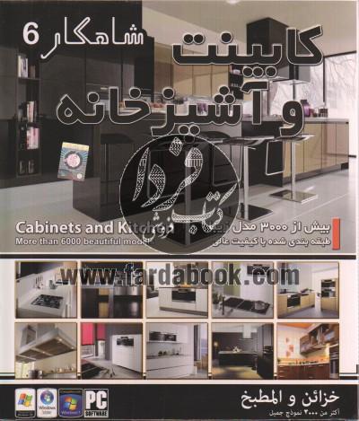 کابینت و آشپزخانه