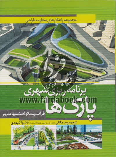 برنامه ریزی شهری پارک ها