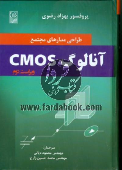 طراحی مدارهای مجتمع آنالوگ CMOS ویرایش دوم