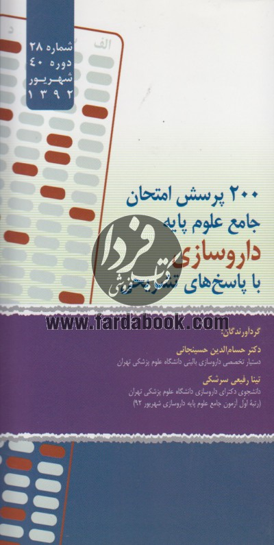 200 پرسش امتحان جامع علوم پایه داروسازی با پاسخ های تشریحی 1392