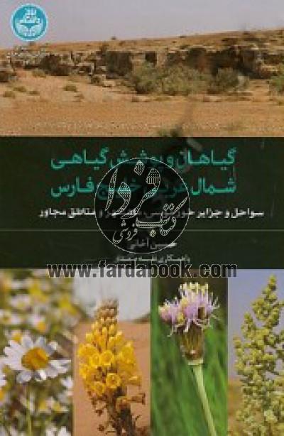 گیاهان و پوشش گیاهی شمال غربی خلیج فارس سواحل و جزایر خور موسی،ماهشهر و مناطق مجاور