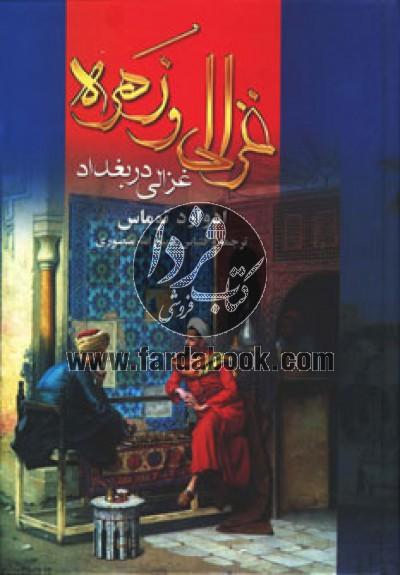 غزالی و زهره (غزالی در بغداد)،(2جلدی)