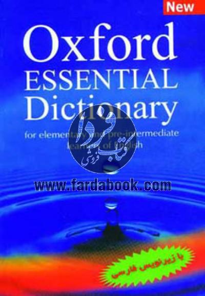 آکسفورد اسنشال،همراه با سی دی