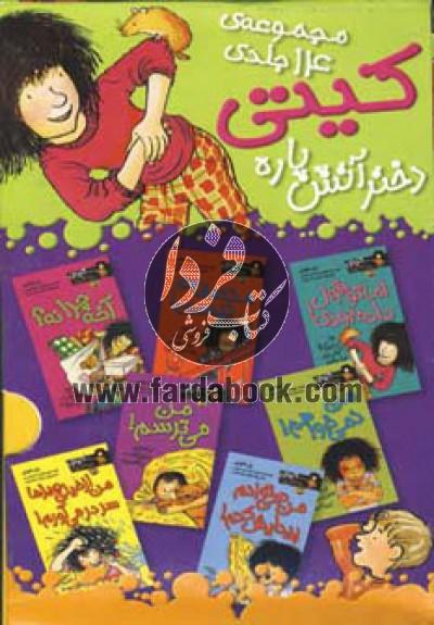 کیتی دختر آتشپاره 14جلدی