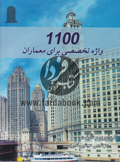 1100 واژه تخصصی برای معماران
