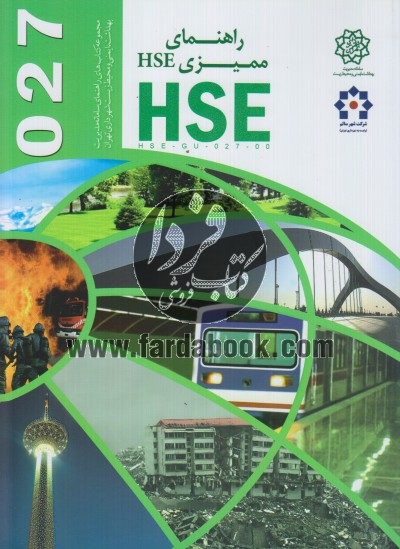 راهنمای ممیزی HSE