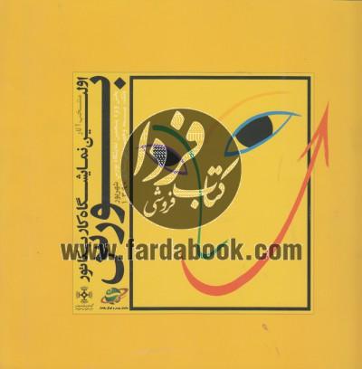 منتخب آثار اولین نمایشگاه کاریکاتور بورس