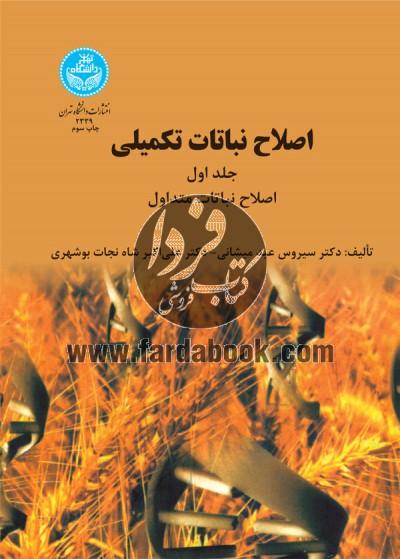 اصلاح نباتات تکمیلی؛ اصلاح نباتات متداول (جلد اول)