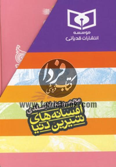 افسانههای شیرین دنیا 7جلدی قابدار
