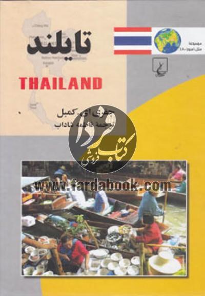 ملل 18 تایلند