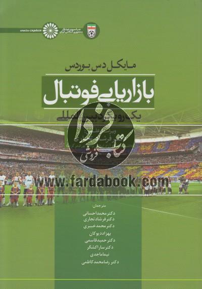 بازاریابی فوتبال یک رویکرد بین المللی