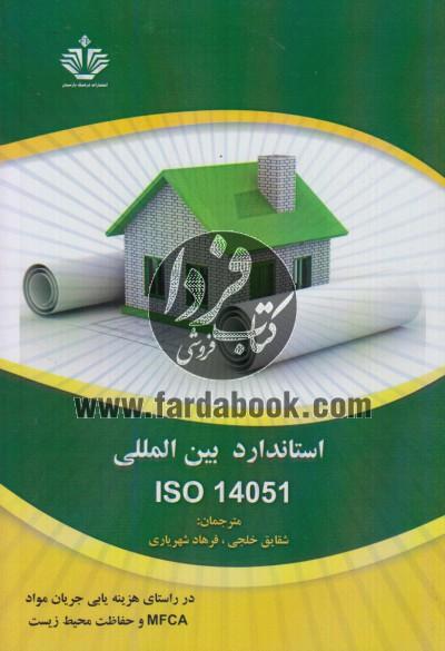 استاندارد بین الملل ISO 14051