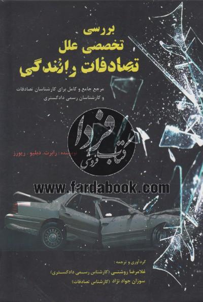 بررسی تخصصی علل تصادفات رانندگی(مرجع جامع برای کارشناسان تصادفات و دادگستری)