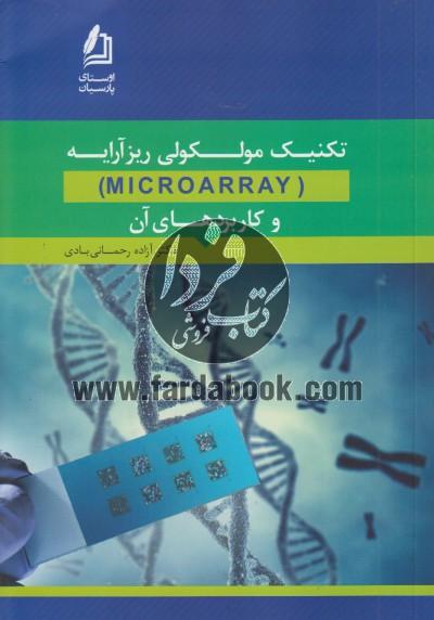 تکنیک مولکولی ریزآرایه و کاربرد های آن (MICROARRAY)