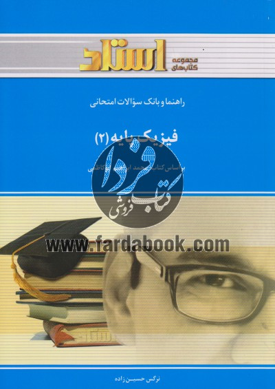 راهنما و بانک سوالات امتحانی فیزیک پایه(2)