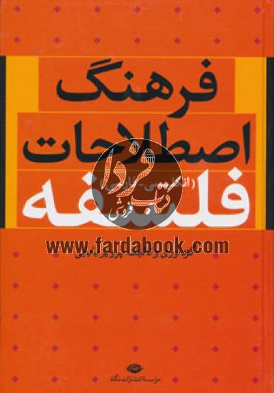 فرهنگ اصطلاحات فلسفه (انگلیسی-فارسی)