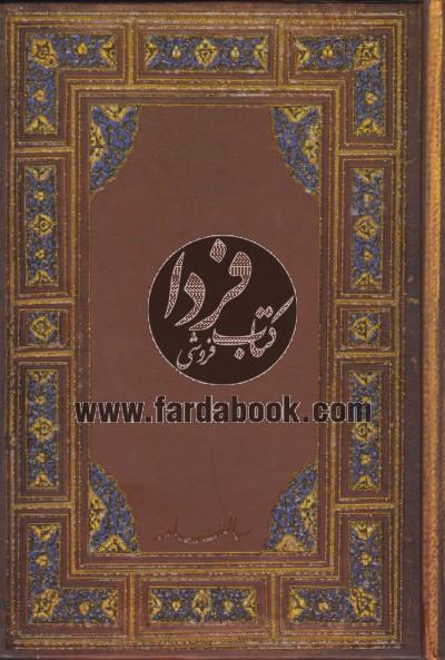 تقویم مولانا 1394