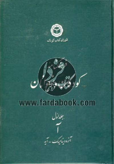 فرهنگنامه کودکان و نوجوانان (14جلدی)