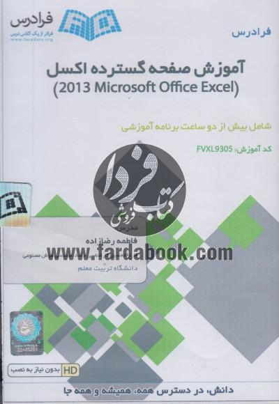 فرادرس آموزش صفحه گسترده اکسل(Microsoft Office Excel 2013)