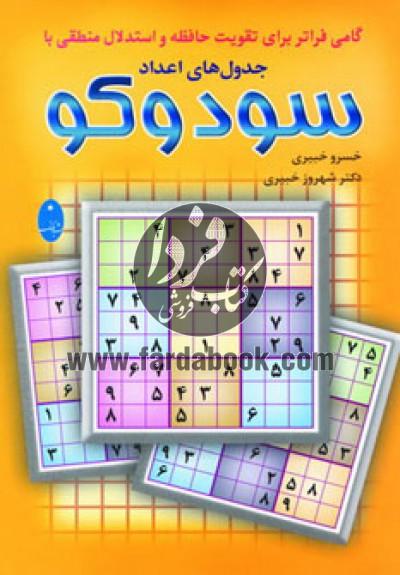 جدول های اعداد سودوکو