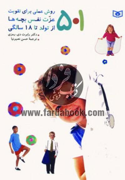 501 روش عملی برای تقویت عزت نفس بچهها از تولد تا 18 سالگی