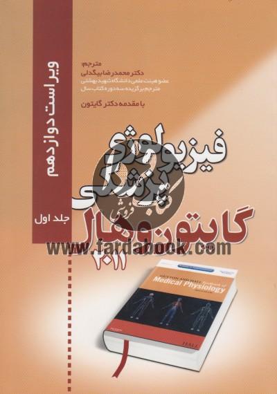 فیزیولوژی پزشکی گایتون و هال 2011 دو جلدی