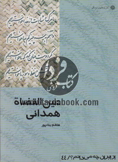 از ایران چه می دانم؟(عین القضاه همدانی)
