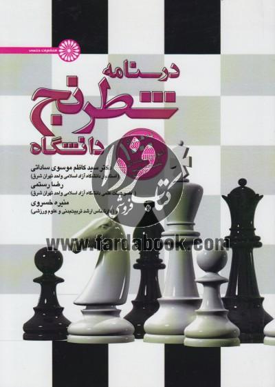 درسنامه شطرنج دانشگاه