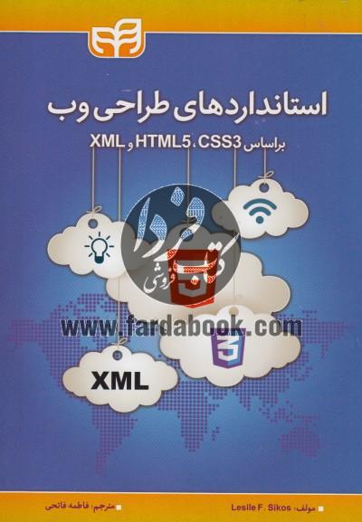 استانداردهای طراحی وب براساس css3-html , xml