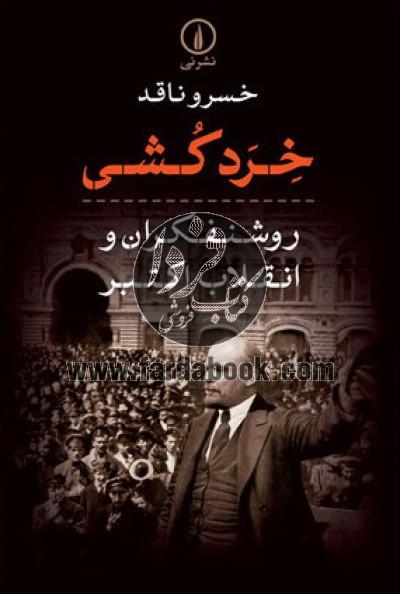 خردکشی: روشنفکران و انقلاب اکتبر