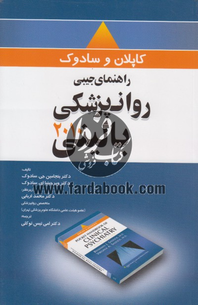 راهنمای جیبی روانپزشکی بالینی 2010